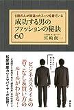 成功する男のファッションの秘訣60——9割の人が間違ったスーツを着ている (講談社の実用BOOK)
