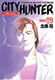 シティーハンター―Complete edition (Volume:09) (Tokuma comics)