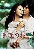連理の枝[DVD]