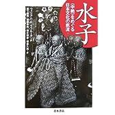 """水子―""""中絶""""をめぐる日本文化の底流"""