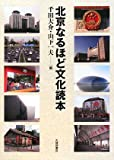 【北京なるほど文化読本】…現代北京・中国の文化の最新事情を紹介するとともに、その背景・システムなどを解説。