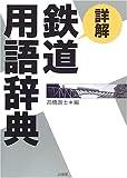 詳解 鉄道用語辞典