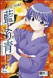 Ai Yori Aoshi  10. Egmont Manga & Anime EMA, adult (3770460243) by Ai Aoki