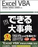 できる大事典 Excel VBA—2000/2002/2003対応 (できる大事典シリーズ)