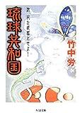 琉球共和国―汝、花を武器とせよ! (ちくま文庫)