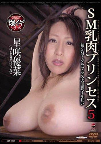 SM乳肉プリンセス5 [DVD]