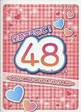 初級~中級 ピアノソロ 全部まとめて!48 ~AKB48・NMB48・SKE48・HKT48・乃木坂46~