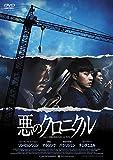 悪のクロニクル [DVD] -