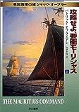 攻略せよ、要衝モーリシャス(上) ジャック・オーブリーシリーズ (ハヤカワ文庫 NV)
