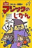 クロッキー校長のマジックのじかん (ASOBO国シリーズ)