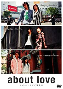 about love アバウト・ラブ/関於愛 [DVD]