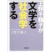 上野千鶴子が文学を社会学する (朝日文庫)