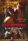 レッド・インフェルノ[DVD]