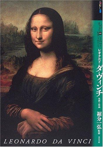 もっと知りたいレオナルド・ダ・ヴィンチ 生涯と作品 (アート・ビギナーズ・コレクション)