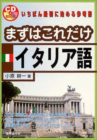 まずはこれだけイタリア語 (CD book)