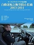 自動運転と衝突防止技術2013-2014 (カーエレクトロニクスの最前線)