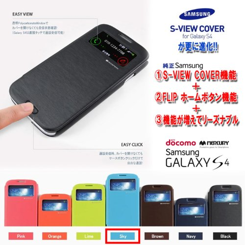 2点セット GALAXY S4 MERCURY EASY S VIEW ダイアリー デザイン フリップ カバー ケース 窓 機能 (閉じたまま液晶が見えるカバー) ワンセグ対応 ワンセグアンテナ対応 ( docomo Galaxy S4 SC-04E / Samsung Galaxy S IV 2013年モデル 対応 ) Standing View Cover for Galaxy S4 i9500 ビュー ケース NTT ドコモ ギャラクシー エスフォー ケース ドコモ カバー 衝撃保護 ジャケット Flip Cover Case + 液晶保護フィルム1枚  Stylish SkyBlue ( 水 水色 スカイ ブルー )  1306155