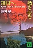 祖国へ、熱き心を 東京にオリンピックを呼んだ男 (講談社文庫)