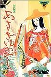 あさきゆめみし―源氏物語 (6) (講談社コミックスミミ (057巻))