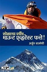 Solavya Varshich Mount Everest Fatte