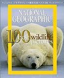 ナショナルジオグラフィック 傑作写真ベスト100 ワイルドライフ