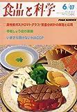 食品と科学 2007年 06月号 [雑誌]