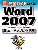 完全ガイド Word2007 基本+テンプレート活用 powerd by Z式マスター (ASCII PERFECT GUIDE!完全ガイドSeries)