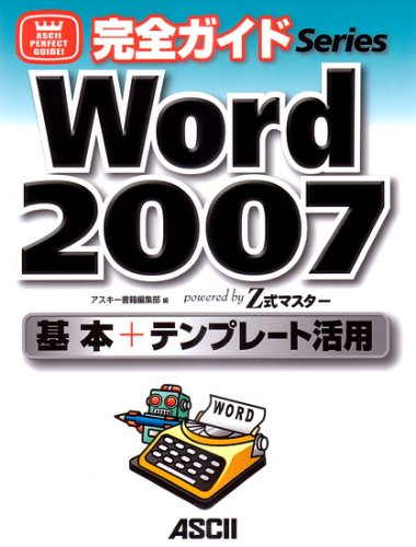 Word 2007基本+テンプレート活用