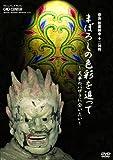 まぼろしの色彩を追って~奈良新薬師寺 天平のバザラに会いたい~ [DVD]