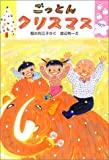 『ごっとんクリスマス』越水利江子・作 渡辺有一・絵 新日本出版社