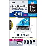 Digio2 MacBook Pro Retinaディスプレイモデル 15インチ用 液晶保護フィルム 透明ブルーライトカット 光沢 気泡レス加工 SF-MBR15FLKBC