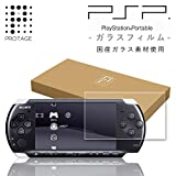 PROTAGE PSP プレイステーション ポータブル ガラス フィルム (PSP-1000/2000/3000対応) 液晶保護 硬度9H 0.33mm 日本製素材 旭硝子 ガラスフィルム PROTAGE-PSP-GLASS-A