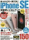 iPhone SE 完璧使いこなしブック(英和ムック)