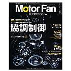 Motor Fan illustrated vol.81 (モーターファン別冊)
