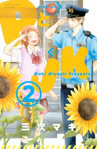 PとJK(2) (講談社コミックス別冊フレンド)