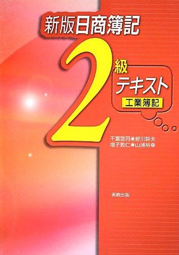 日商簿記2級テキスト工業簿記