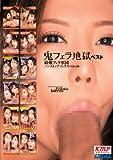 鬼フェラ地獄ベスト最強フェラ軍団ノンストップフェラスペシャル [DVD]