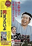 松竹 寅さんシリーズ 男はつらいよ 噂の寅次郎 [DVD]