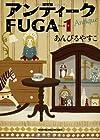 アンティークFUGA 1 (角川文庫)