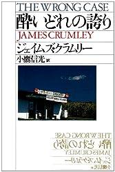 酔いどれの誇り (ハヤカワ・ミステリ文庫)