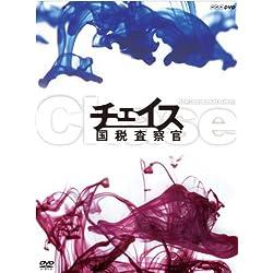 チェイス-国税査察官-DVD-BOX