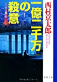 一億二千万の殺意 (徳間文庫)