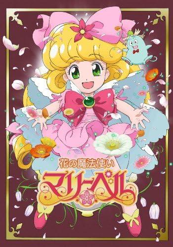 花の魔法使いマリーベル DVD-BOX
