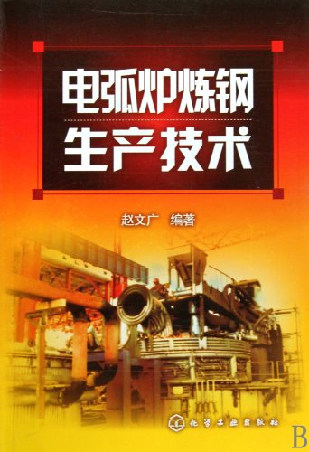 Production Technology Of Steelmaking By Electric Arc Furnace (Chinese Edition)