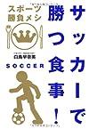 サッカーで勝つ食事!  (スポーツ勝負メシ)
