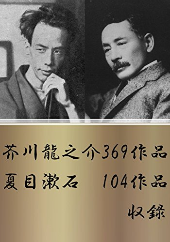 a literary analysis of a grove by ryunosuke akutagawa In a grove by ryunosuke akutagawa the truth about what was found in the grove but for great literature akutagawa is known as the father of.