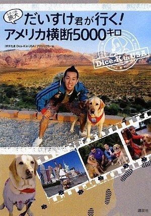 旅犬 だいすけ君が行く! アメリカ横断5000キロ