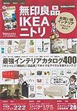 無印良品IKEAニトリお買い得インテリアベストバイガイド (学研ムック)