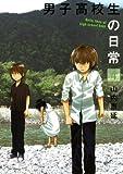 男子高校生の日常4巻 (デジタル版ガンガンコミックスONLINE)