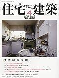 住宅建築 2012年 04月号 [雑誌]
